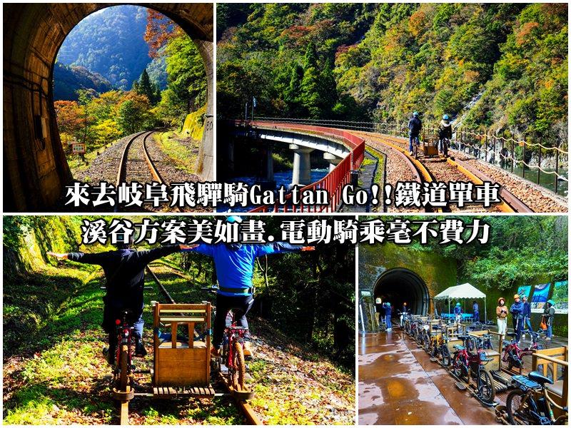 【岐阜飛驒騎車去】Gattan Go!!鐵道單車 溪谷方案美如畫 電動騎乘毫不費力
