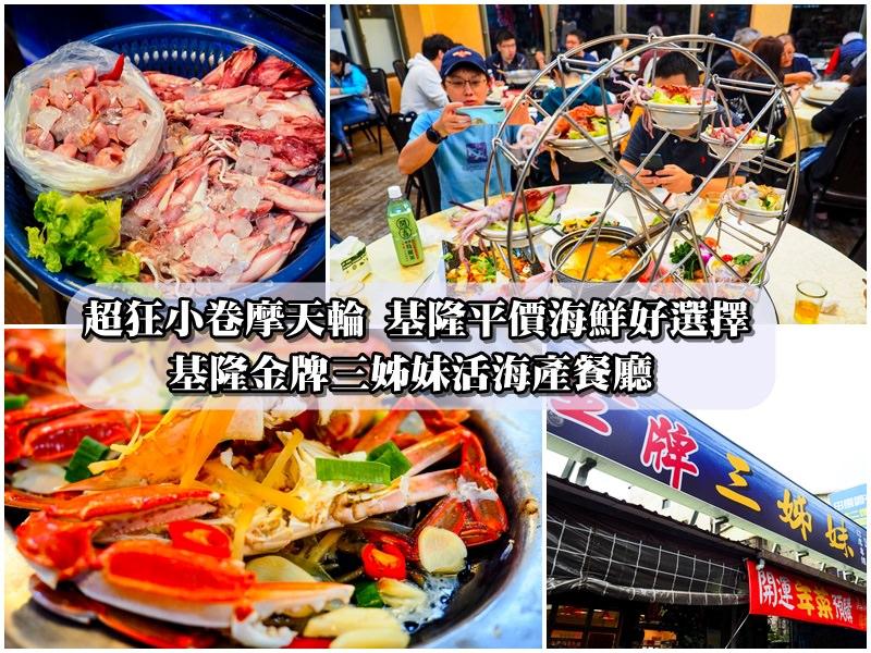 【2019基隆鎖管季】三五好友來去基隆吃平價海鮮 基隆金牌三姊妹活海產餐廳