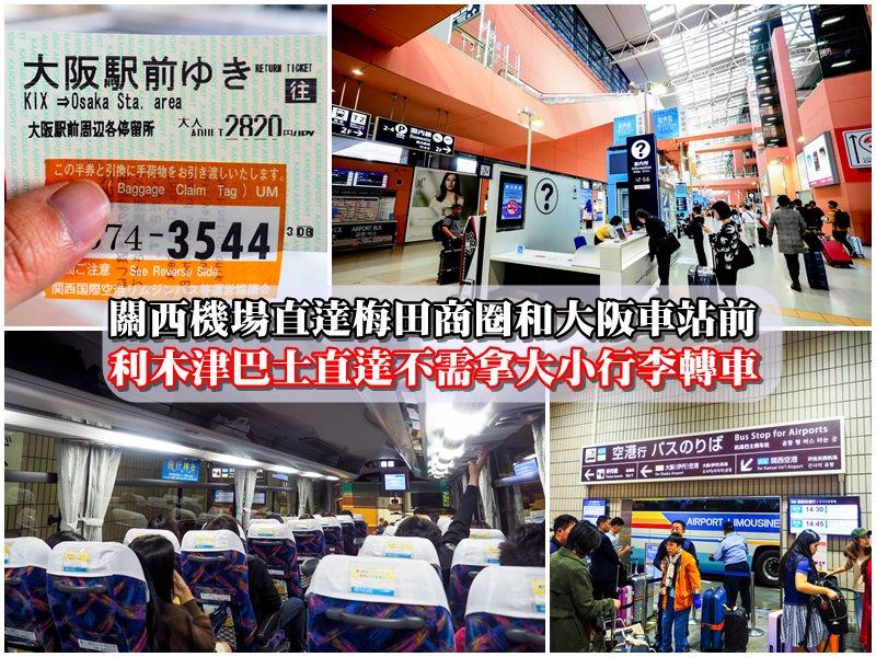 【關西機場利木津巴士】利木津巴士好方便!關西機場直達梅田商圈和大阪站前
