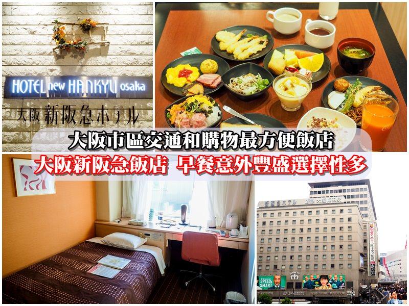 【梅田住宿】大阪新阪急飯店 大阪購物和交通最方便飯店 早餐意外豐富選擇多