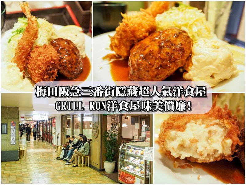 【梅田美食】阪急三番街隱藏人氣洋食屋 超美味又平價的GRILL RON洋食屋