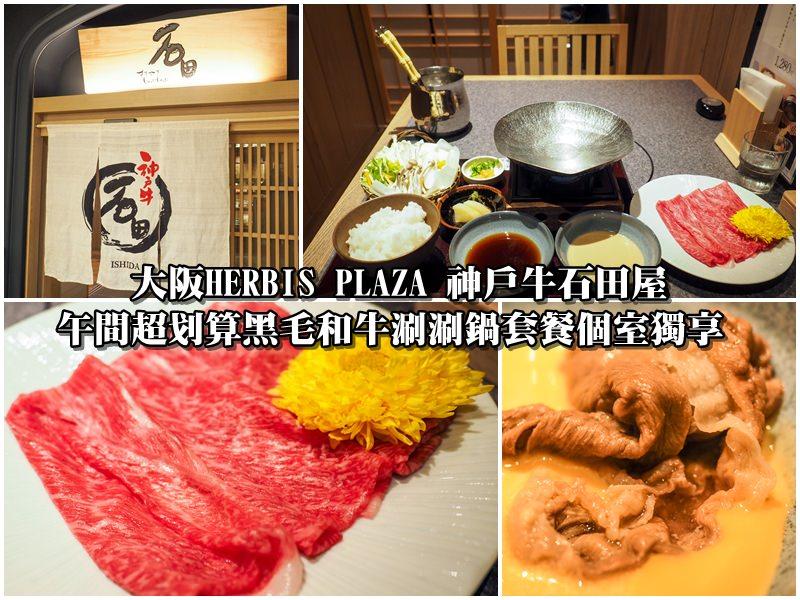 【神戶牛石田】大阪HERBIS PLAZA超值午餐 黑毛和牛涮涮鍋午間套餐超划算又美味!