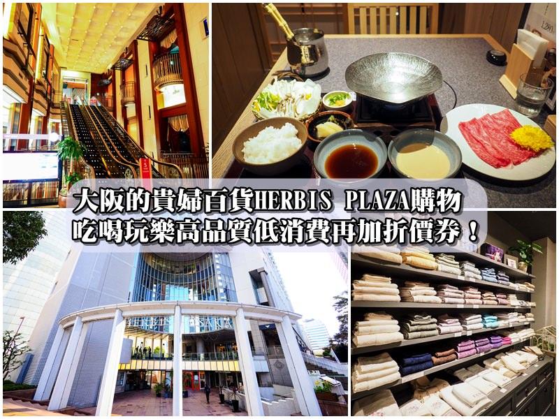 【梅田HERBIS PLAZA】大阪的貴婦百貨HERBIS PLAZA購物,也有高品質低消費享受!