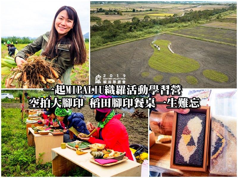 【來織羅部落旅行去】一起來做空拍大腳印 稻田腳印餐桌一生難忘 工作學習營 DAY3