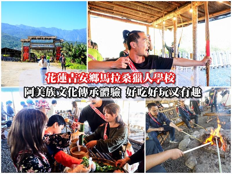 【花蓮吉安鄉體驗】馬拉桑獵人學校 阿美族文化傳承體驗 好吃好玩又有趣