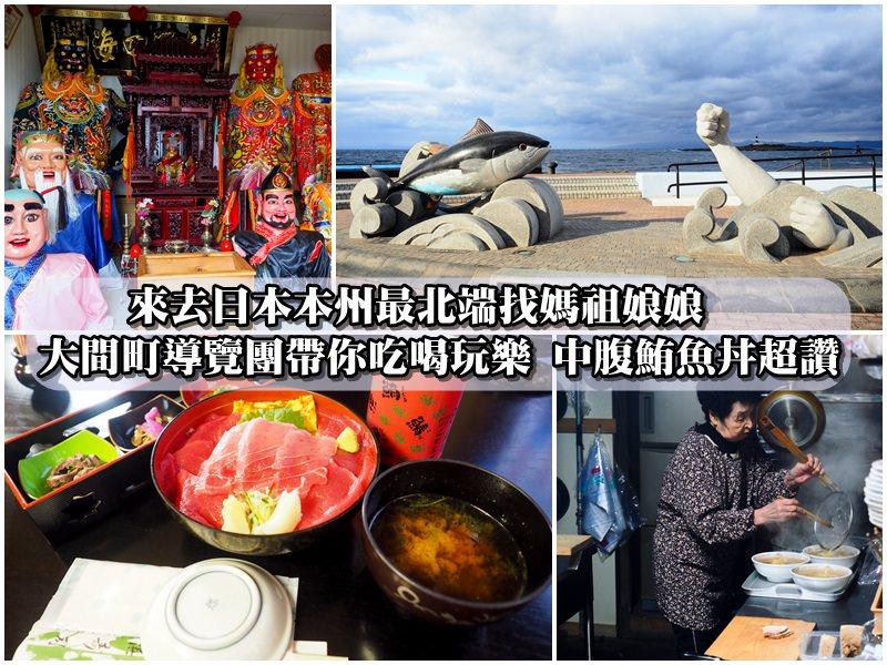 【大間町觀光】來去日本本州最北找媽祖娘娘 當地導覽團帶你吃喝玩樂 鮪魚丼超美味