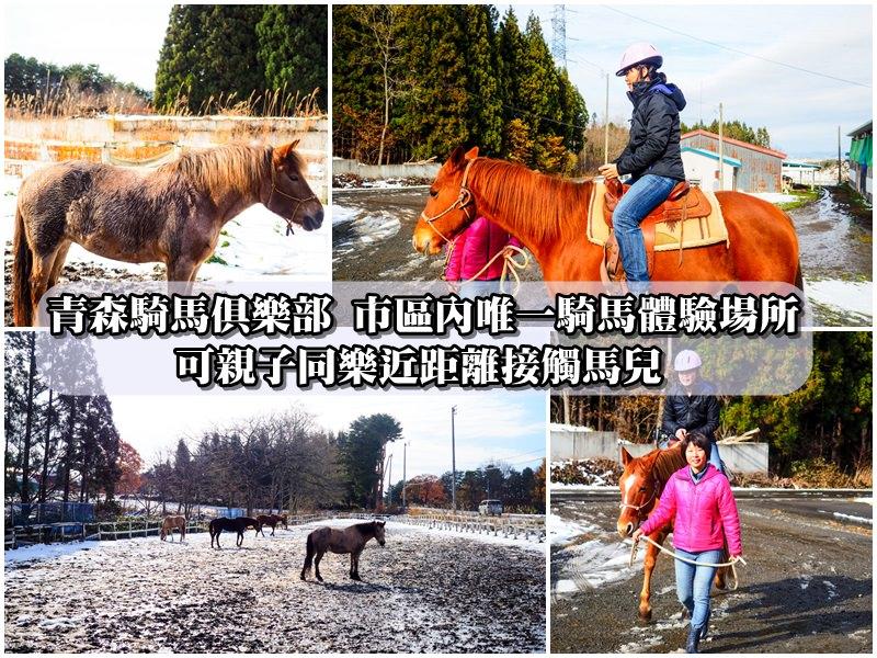 【青森騎馬體驗】青森騎馬俱樂部 市區內唯一騎馬體驗場所 可親子同樂近距離接觸馬兒