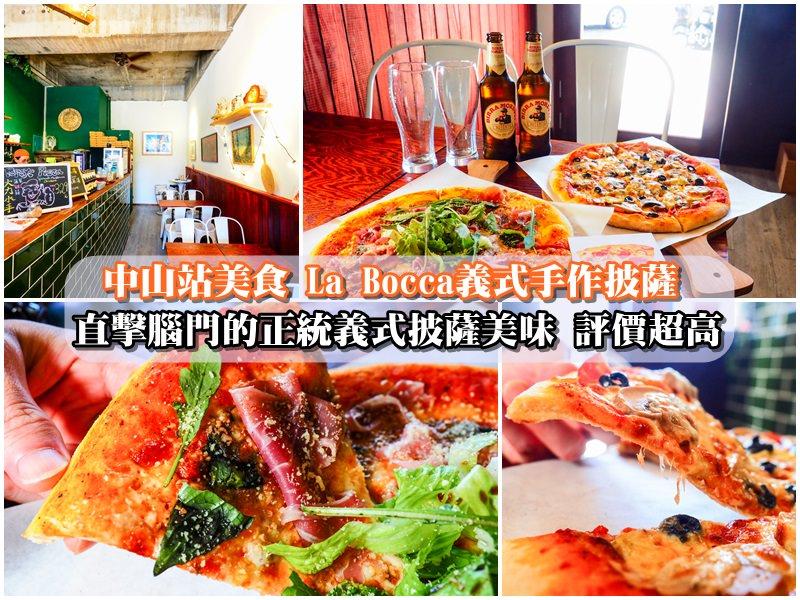 【中山站必吃美食】La Bocca 義式手作披薩 直擊腦門的正統義式披薩美味 評價超高