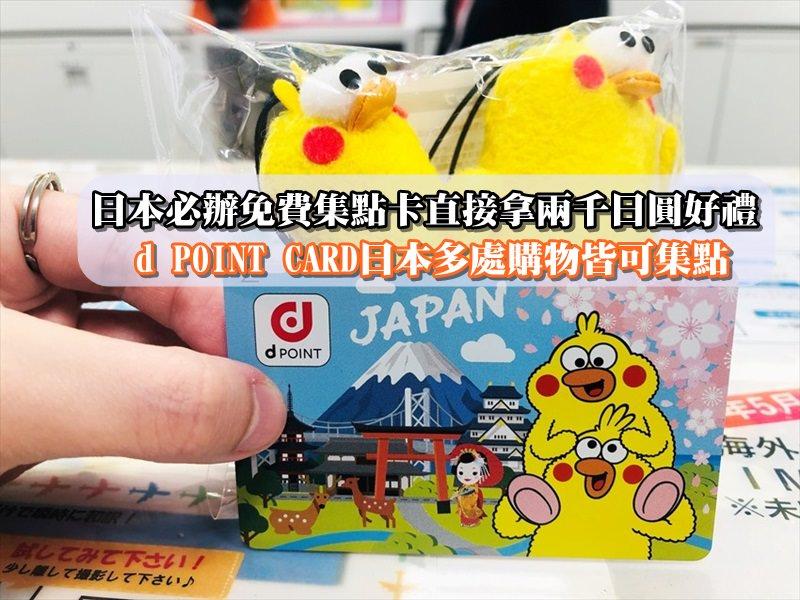 【日本必辦免費集點卡】d POINT CARD日本全家超商、松本清藥妝店多處購物皆可集點