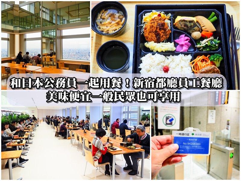 【新宿東京都廳】和日本公務員一起用餐!東京都廳員工餐廳一般民眾也能享用