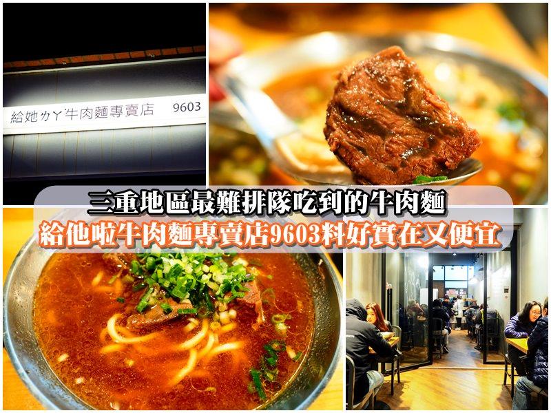 【三重美食】三重地區最難排隊吃到的牛肉麵 給他啦牛肉麵專賣店9603味美價廉