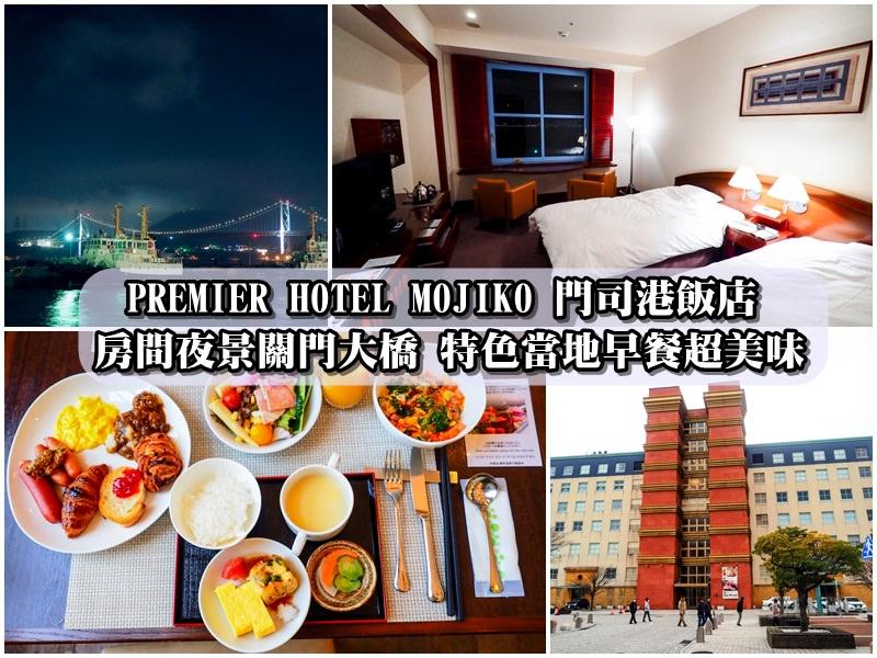 【門司港住宿】PREMIER HOTEL MOJIKO 門司港飯店 關門大橋夜景 早餐精緻美味!