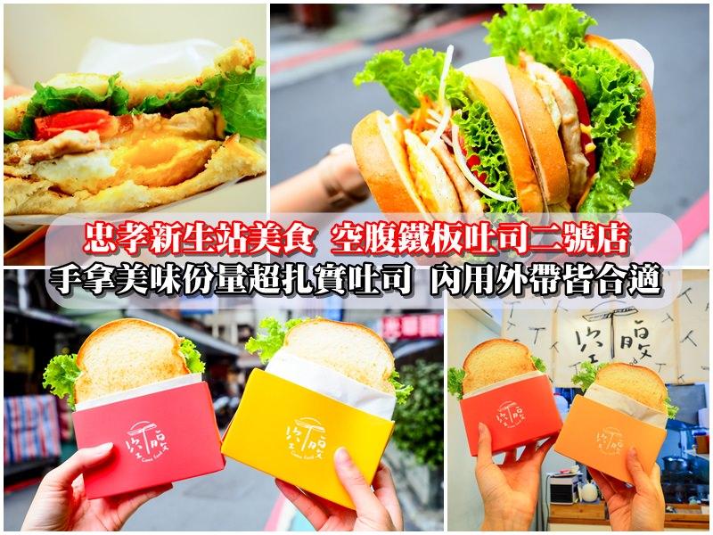 【忠孝新生美食】空腹鐵板吐司二號店 手拿美味份量超扎實吐司 內用外帶皆合適