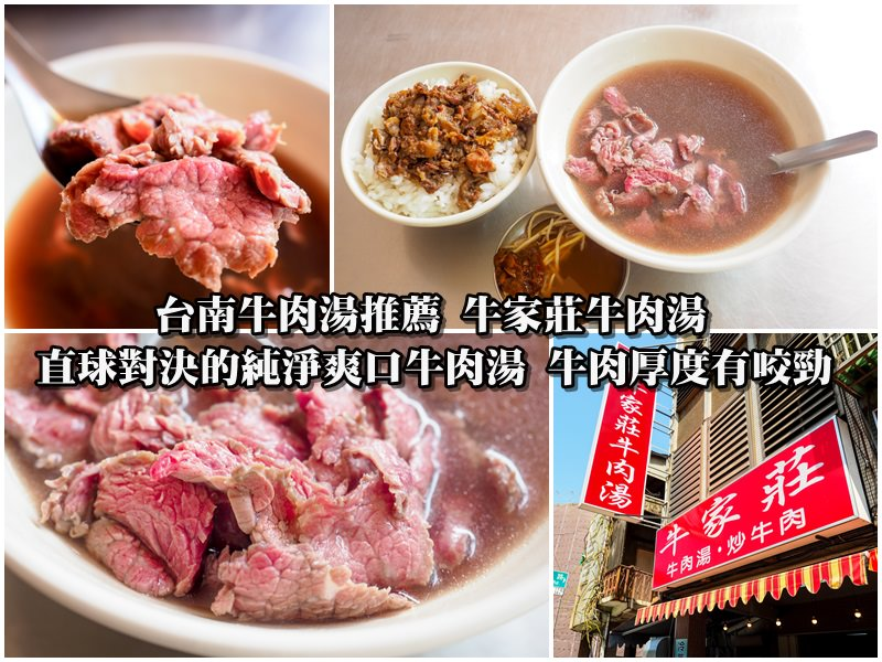 【台南美食推薦】牛家莊牛肉湯 直球對決的純淨爽口牛肉湯 牛肉厚度有咬勁!