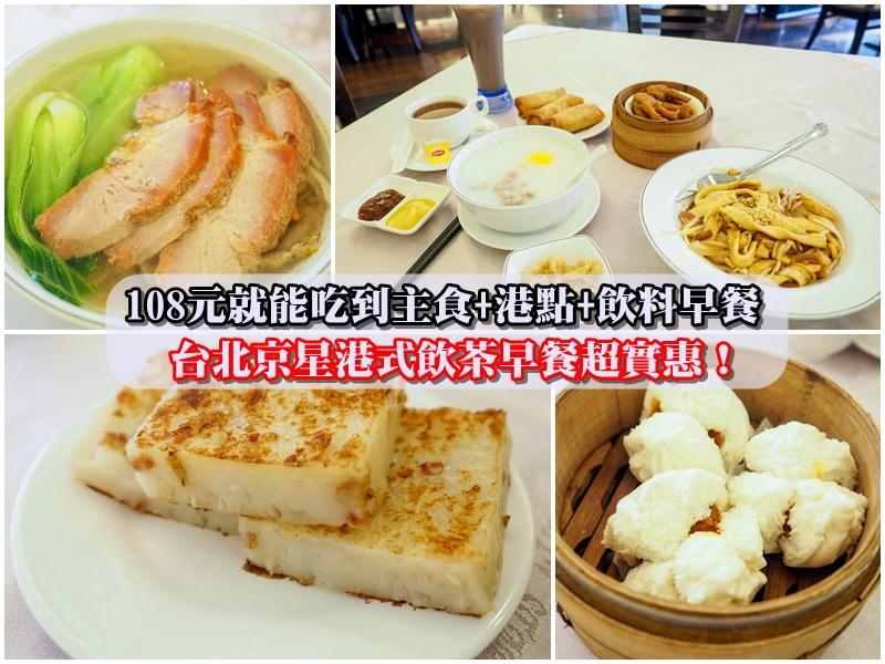 【忠孝敦化美食】108元就能吃到主食+港點+飲料早餐 京星港式飲茶早餐超實惠!