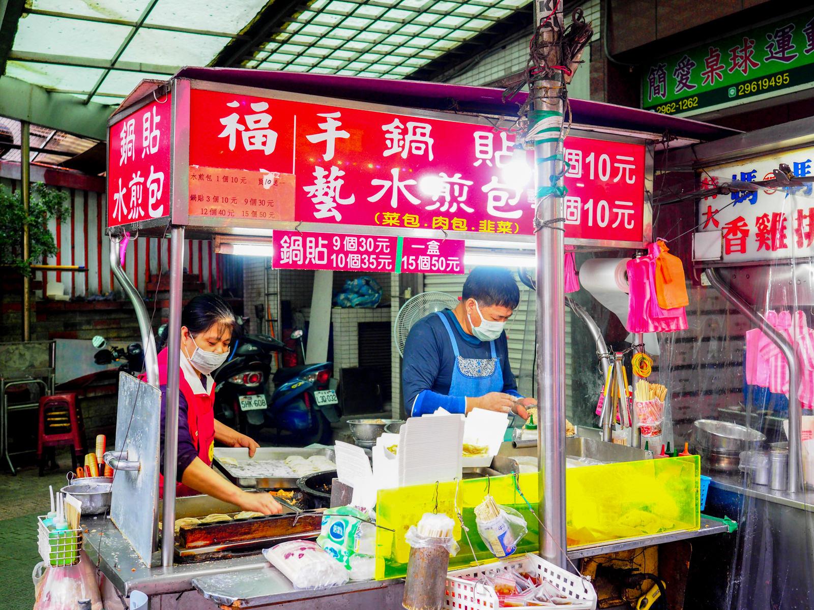 【板橋府中美食】福州手藝鍋貼水煎包 只要十元就能吃個巧 三個鍋貼十元 水煎包十元!