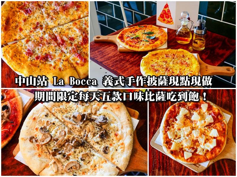 【台北比薩吃到飽】La Bocca 義式手作披薩 期間限定每天五款口味比薩吃到飽!