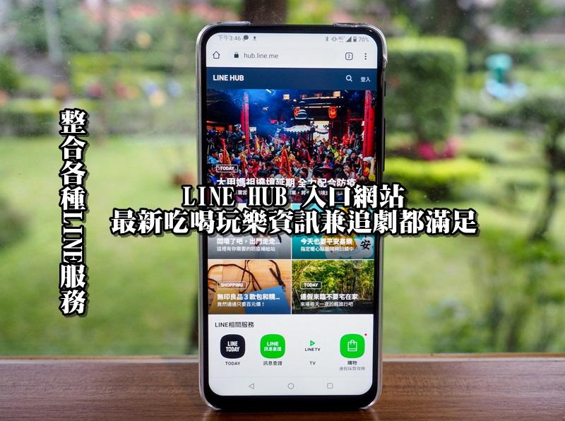 【LINE HUB】超方便一次整合各項服務 LINE HUB入口網站最新資訊購物追劇都滿足