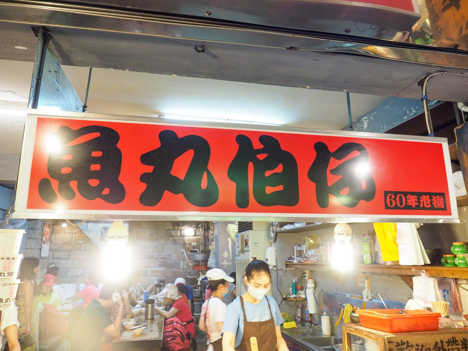 【九份老街美食】九份魚丸伯仔 二十年的好味道又不漲價 老街的良心店家