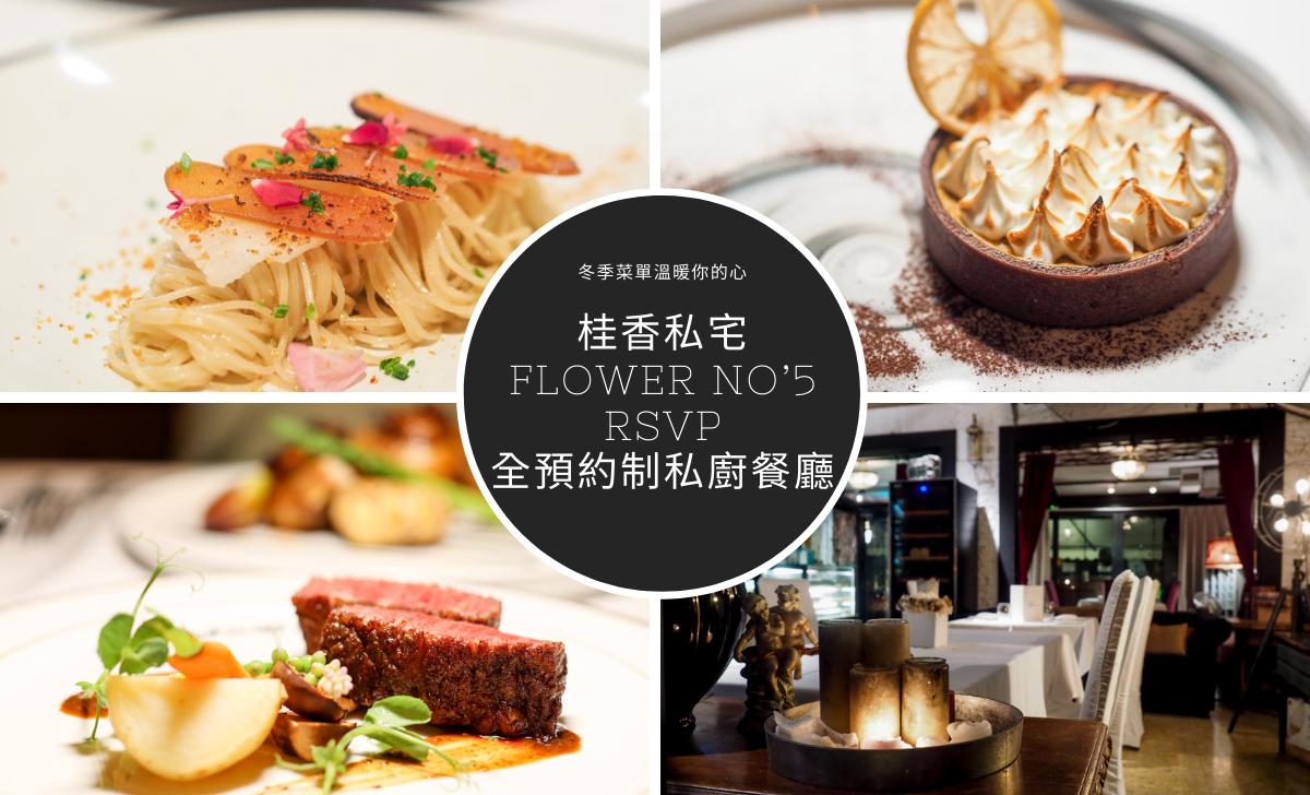 桂香私宅 Flower No'5 RSVP   全預約制私廚餐廳 冬季菜單驚豔全場溫暖你的心