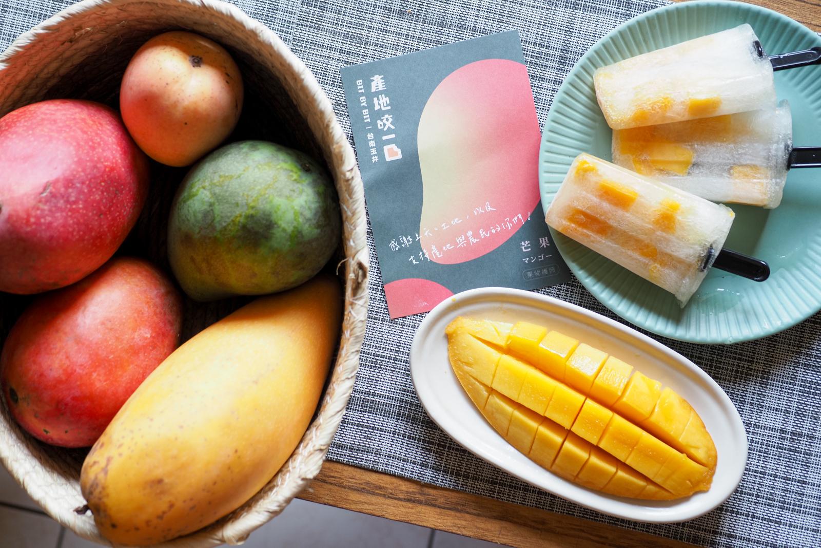 【芒果推薦】產地咬一口芒果小吉盒 選擇困難症的最佳解 一次吃六種芒果有夠爽