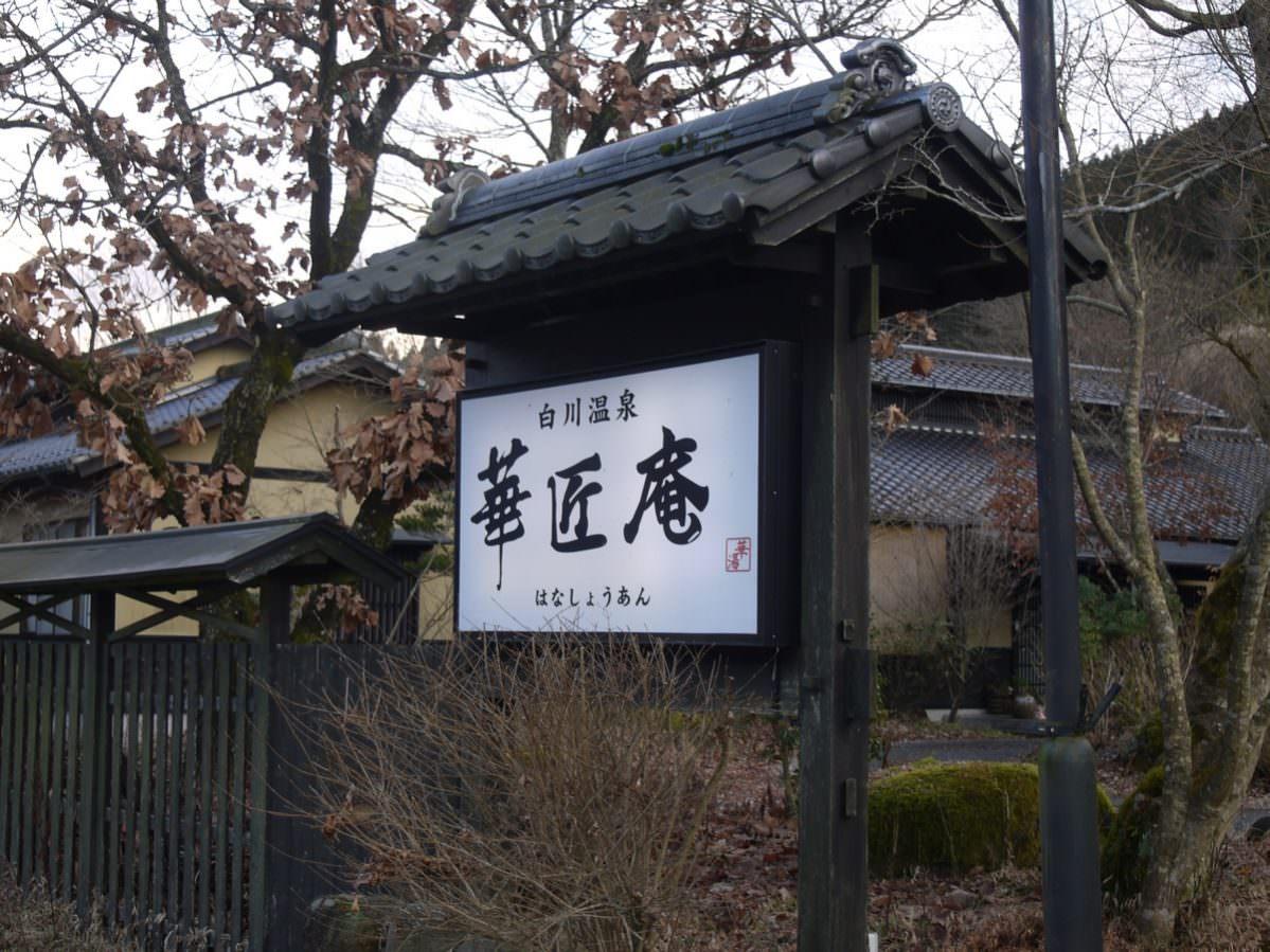 九州泡湯行(5)  華味鳥集團旗下高評價住宿  白川溫泉華匠庵