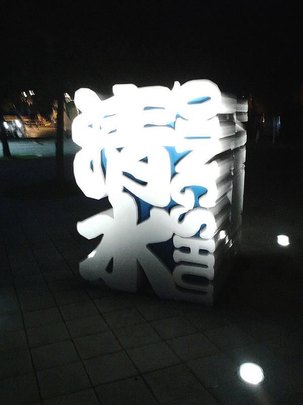 9890324933_0dbc5a9acd_c.jpg