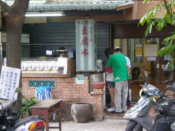 五妃廟前  清涼杏仁豆腐冰