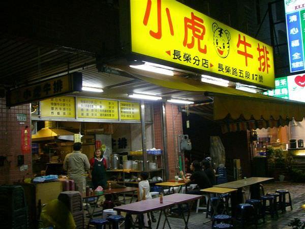台南平價牛排  小虎牛排