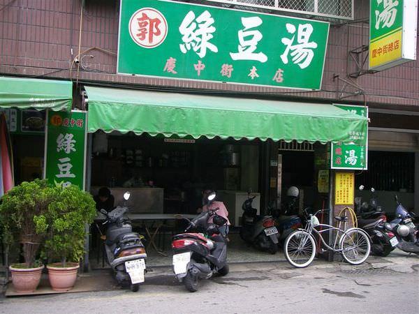 生津解渴的台南慶中街綠豆湯