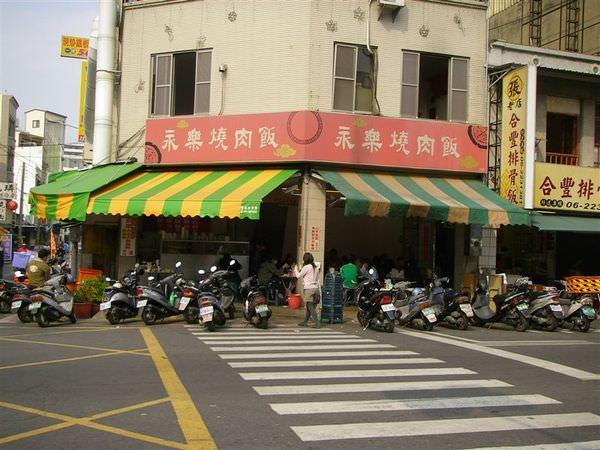 台南美食十字路口之 永樂燒肉飯