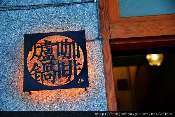 【台北食記】大稻埕-爐鍋咖啡@小藝埕 迪化街的啡咖香