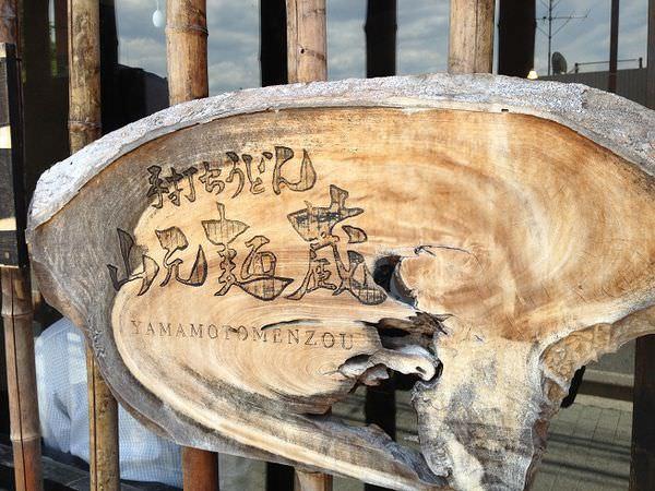 【京都食記】平安神宮-京都第一名烏龍麵-山元麵藏