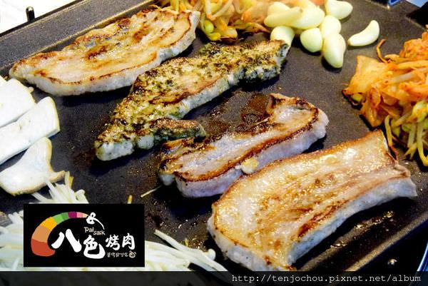 【台北食記】八色韓式烤肉 好吃又便宜!排隊超有理!東區韓國料理美食餐廳推薦