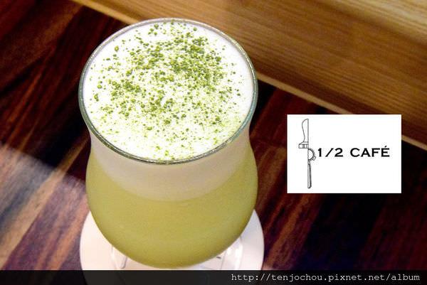 【台北食記】1/2 CAFÉ 好喝的京都抹茶歐蕾 松山區不限時百元咖啡店