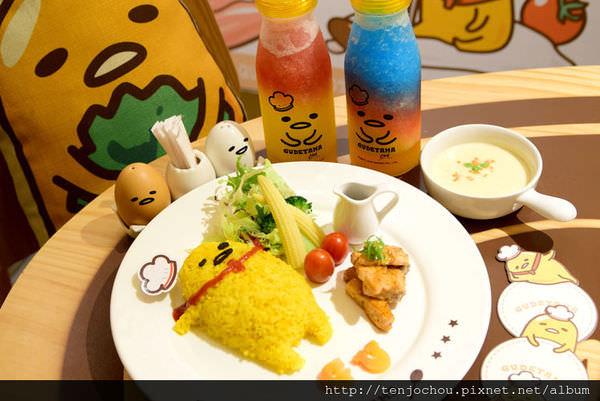 【台北食記】Gudetama Chef蛋黃哥五星主廚餐廳 史上最療癒!好拍好玩也好吃!