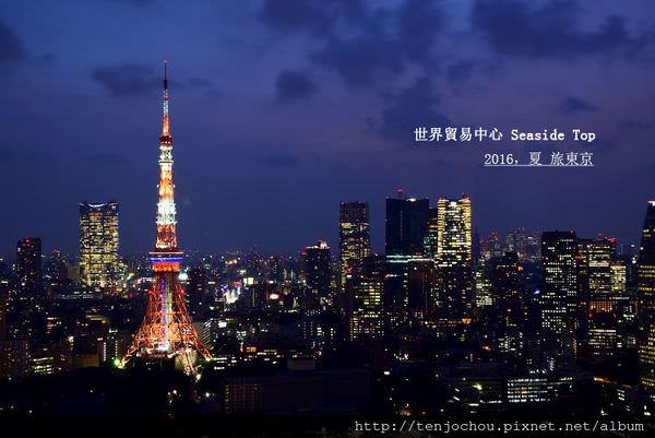 【日本東京遊記】世界貿易中心展望台 我心中cp值最高的夕陽與夜景推薦!