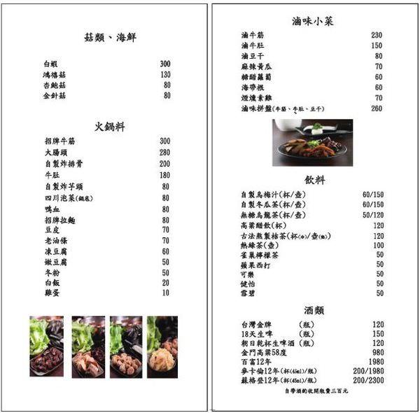 20150713-menu2.jpg