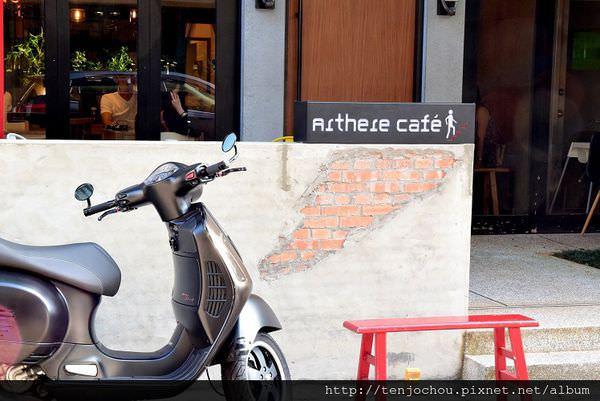 【台北食記】信義區-Arthere Café上樓看看咖啡