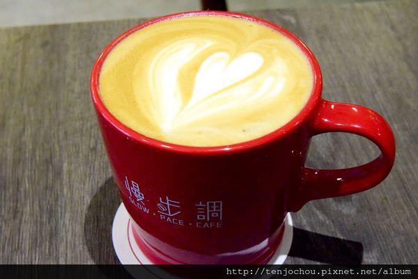 【台北食記】東區 慢步調咖啡館 網路+免費插座+久坐不限時