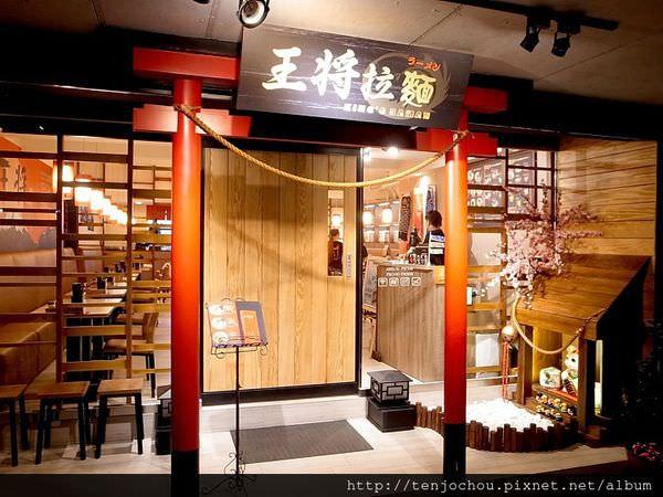 【台北食記】王將拉麵 霸氣裝潢!師承日本神戶!隱身松山巷弄內的日式美食