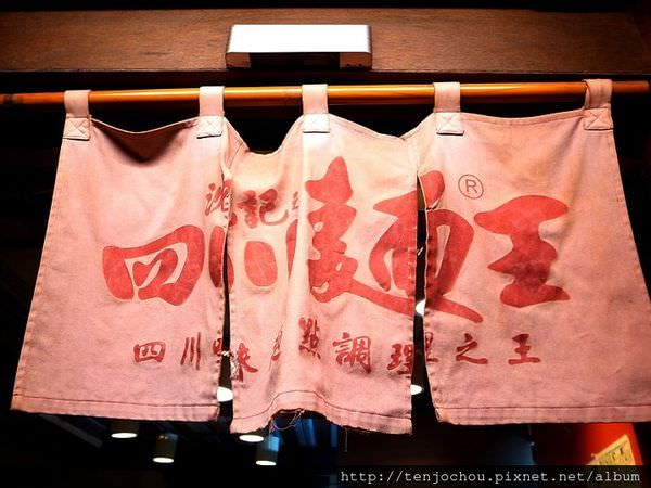 【台北食記】四川麵王 胡天蘭極品美食推薦!酸辣過癮的平價麵食小吃