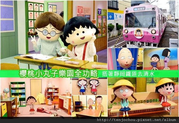 【靜岡遊記】櫻桃小丸子樂園全功略!搭著靜岡鐵道小丸子彩繪列車去清水