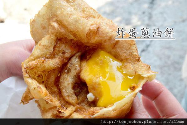 【台南食記】炸蛋蔥油餅 超犯規爆漿美食!花蓮人氣小吃台南也吃得到啦!