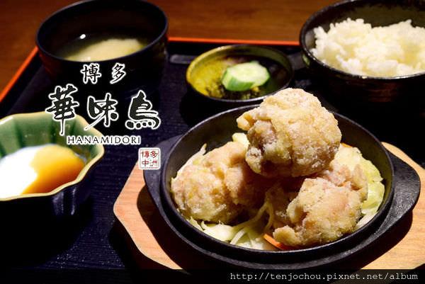 【台北食記】博多華味鳥 cp值爆高!商業午餐200元起!雞湯拉麵炸雞都好好吃啊