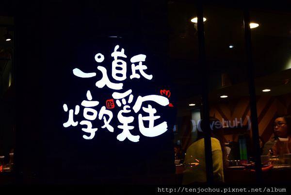 【台北食記】東區 一道氏燉雞일도씨찜닭 韓國直營台灣總店