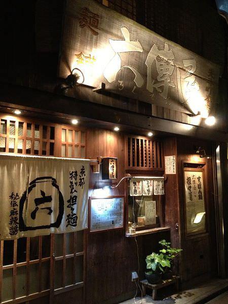 【京都食記】先斗町-六傳屋擔擔麵,大餃子喧賓奪主啦!