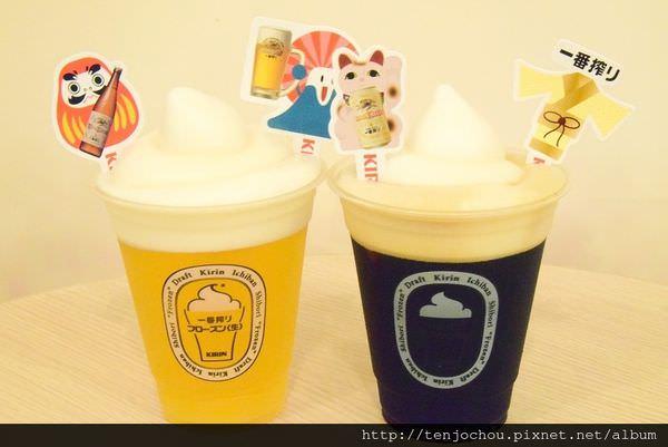 【台北食記】麒麟一番搾 期間限定冰沙啤酒 今夏不能錯過的消暑享受!