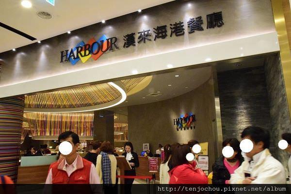 漢來海港餐廳吃到飽-外觀002.JPG
