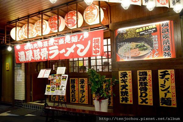 【台北食記】特濃屋 豚骨最強!橫濱家系濃厚拉麵 雙連隱藏版美食推薦